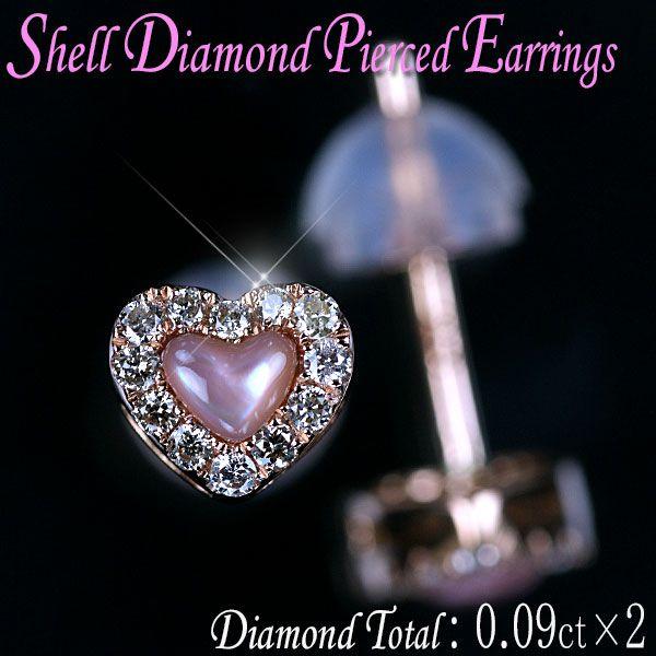 ダイヤモンド ピアス K18PG ピンクゴールド 天然シェルプレート ダイヤモンド12石×2計0.18ct ハート型ピアス アウトレット 送料無料