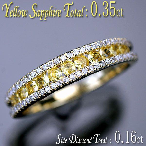 天然イエローサファイア ダイヤモンド リング 送料無料 往復送料無料 マーケティング サファイア 指輪 天然ダイヤ0.16ct K18YG イエローゴールド アウトレット 天然イエローサファイア0.35ct