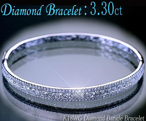 ダイヤモンド ブレスレット K18ホワイトゴールド 天然ダイヤモンド164石計3.30ctバングルブレスレット 送料無料