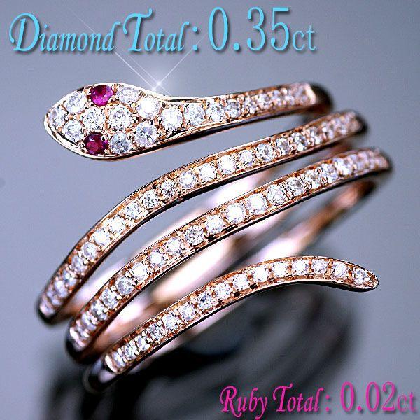 ルビー ダイヤモンド リング 指輪 K18PG ピンクゴールド 天然ルビー0.02ct 天然ダイヤ0.35ct ヘビ型 リング/送料無料
