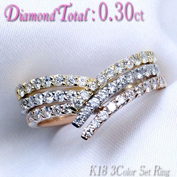 ダイヤモンド リング 指輪 K18 ゴールド 天然ダイヤ0.30ct 3カラーセットリング/送料無料