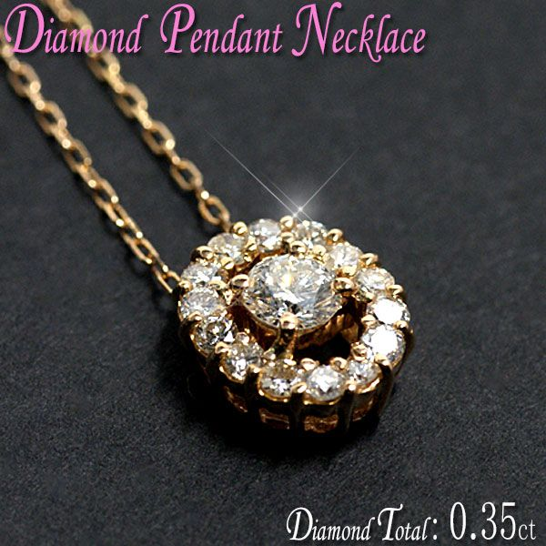 ダイヤモンド ネックレス K18PG ピンクゴールド 天然ダイヤ0.35ct ペンダント&ネックレス/アウトレット/送料無料