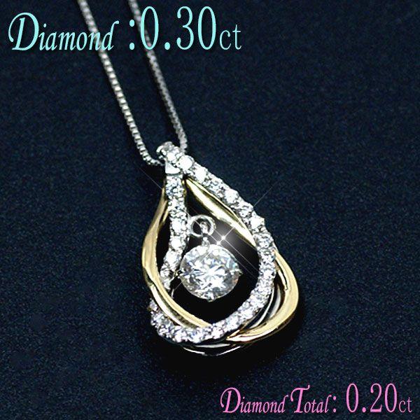 ダイヤモンド ネックレス Pt900 プラチナ/K18YG 天然ダイヤ0.35ct+0.20ct ペンダント&ネックレス/アウトレット/送料無料