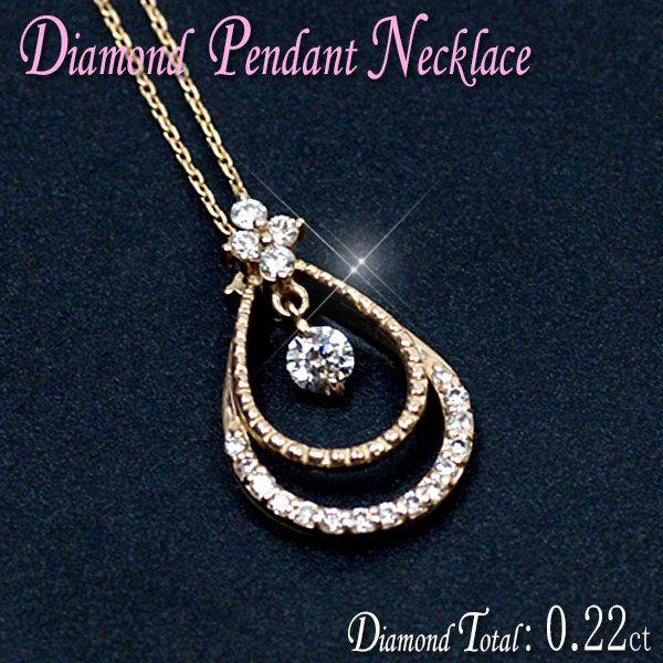 ダイヤモンド ネックレス K18PG ピンクゴールド 天然ダイヤ0.22ct ペンダント&ネックレス/アウトレット/送料無料