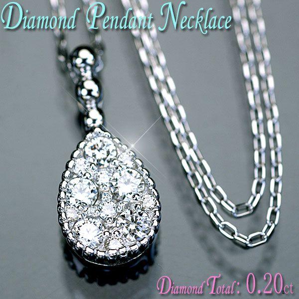 ダイヤモンド ネックレス プラチナ 天然ダイヤ0.20ct ペンダント&ネックレス/アウトレット/送料無料