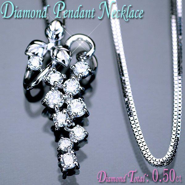 ダイヤモンド ネックレス K18WG ホワイトゴールド 天然ダイヤ0.50ct ブドウモチーフ ペンダント&ネックレス/アウトレット/送料無料
