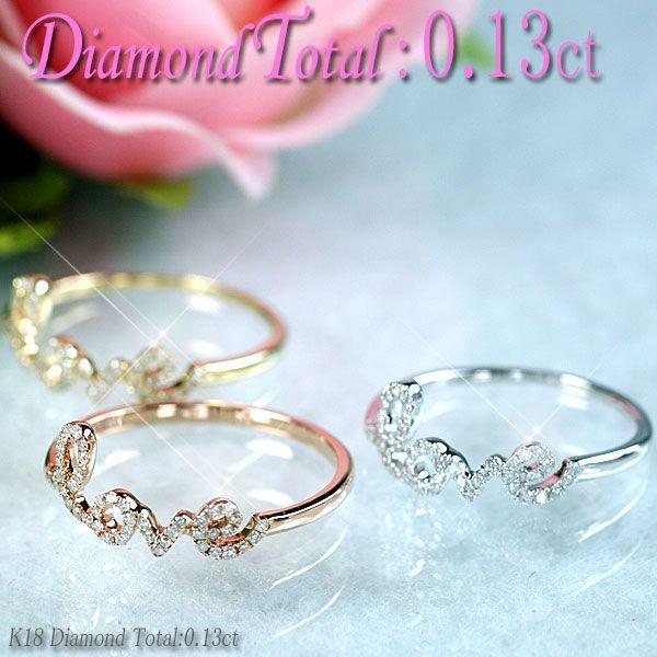 ダイヤモンド リング 指輪 K18 ゴールド 天然ダイヤ0.13ct「love」デザイン リング/送料無料