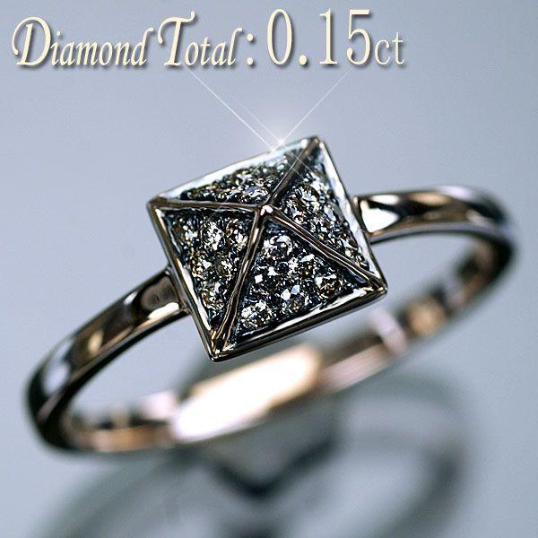 ダイヤモンド リング 指輪 K18PG ピンクゴールド 天然ブラウンダイヤ0.15ct ピラミッド型 リング/送料無料