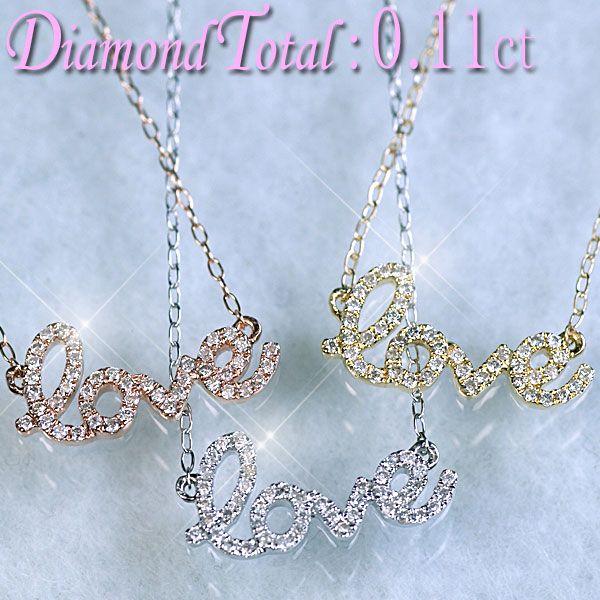 ダイヤモンド ネックレス ラブ love K18 ゴールド 天然ダイヤ0.11ct「love」型ペンダント&ネックレス