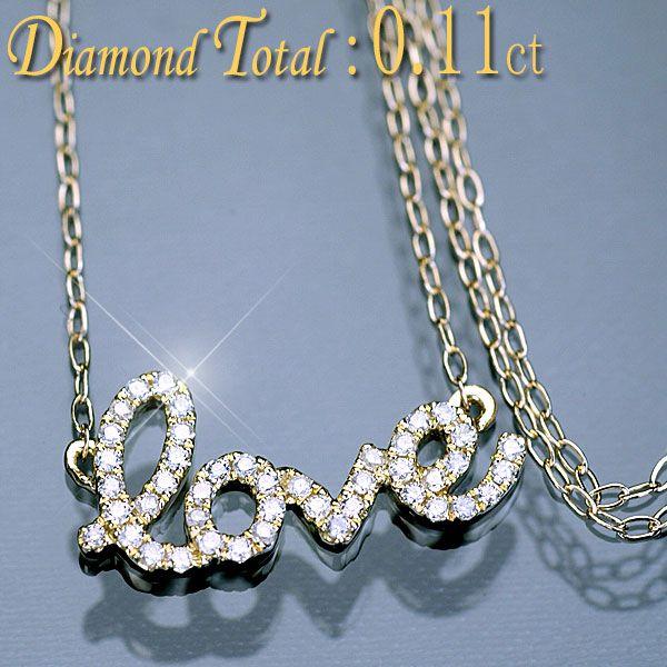 ダイヤモンド ネックレス ラブ love K18YG イエローゴールド 天然ダイヤ0.11ct「love」型ペンダント&ネックレス