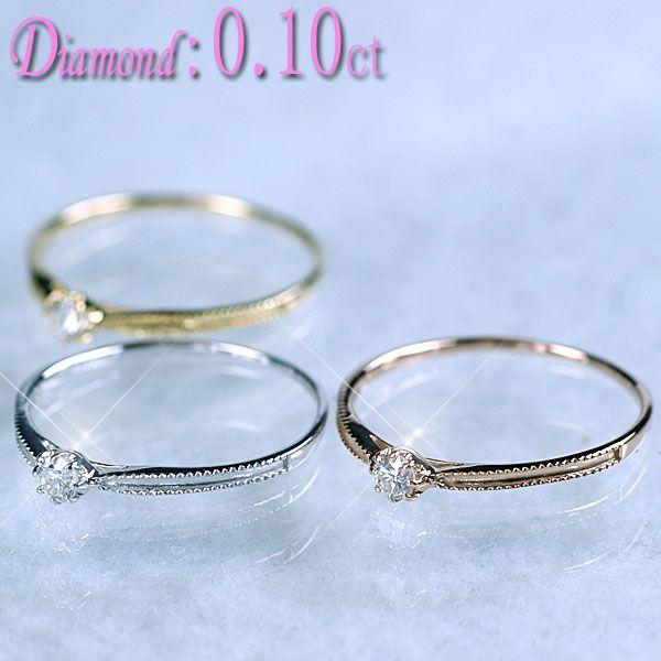 ダイヤモンド リング 指輪 K18 ゴールド 天然ダイヤ0.10ct リング/ティファニータイプ/鑑別書付き/アウトレット