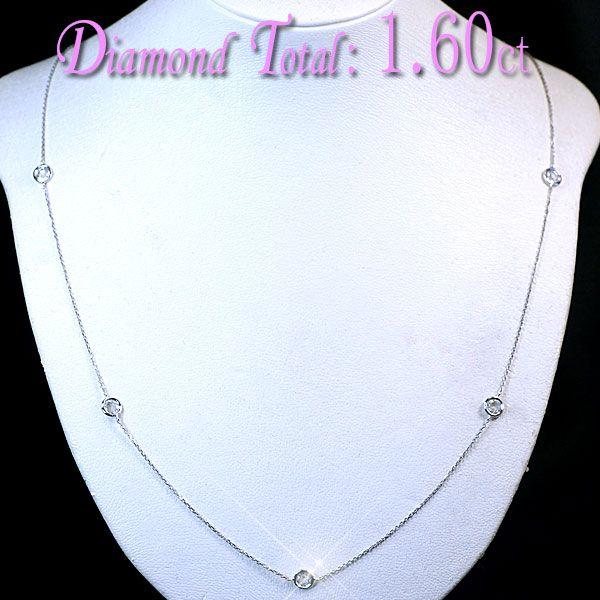 ダイヤモンド ステーションネックレス K18WG ホワイトゴールド 天然ダイヤ1.60ct ステーションネックレス/アウトレット/送料無料