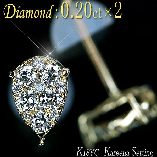 ダイヤモンド ピアス K18YG イエローゴールド 天然ダイヤモンド0.20ct×2「カリーナセッティング」ピアス アウトレット 送料無料