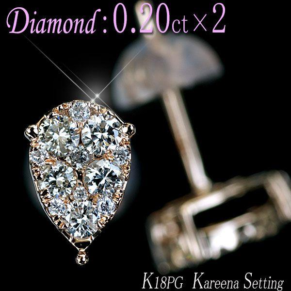Bright  K18 pink natural diamond 0.20 ct x 2  quot Karina setting quot   Pierce outlets    0e933728bd874