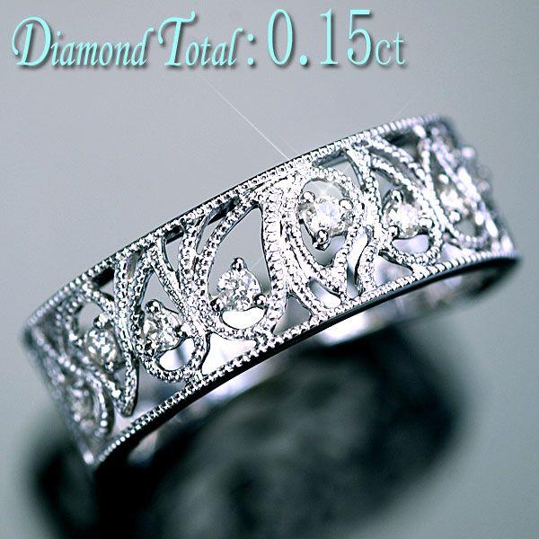 ダイヤモンド リング 指輪 K18WG ホワイトゴールド 天然ダイヤ0.15ct デザインリング/アウトレット/送料無料