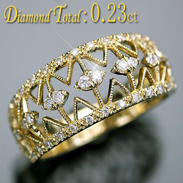 ダイヤモンド リング 指輪 K18YG イエローゴールド 天然ダイヤ0.23ct デザインリング/アウトレット/送料無料