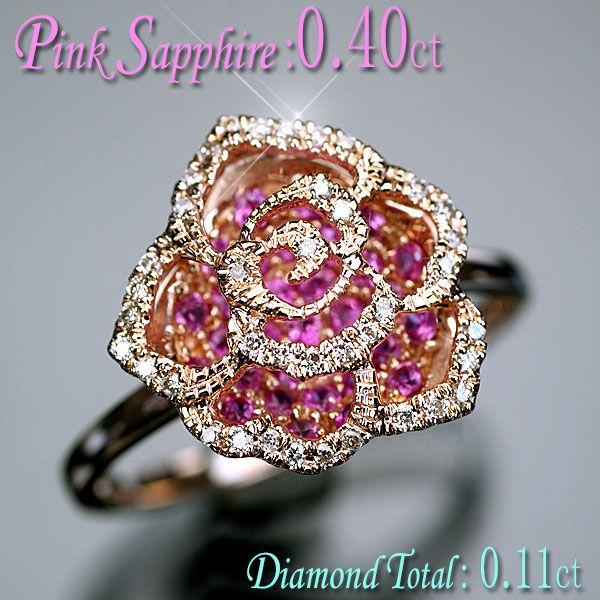 サファイア ダイヤモンド バラ型(薔薇型) リング 指輪 K18PG ピンクゴールド 天然ピンクサファイア0.40ct ダイヤ0.11ct バラ型リング/送料無料