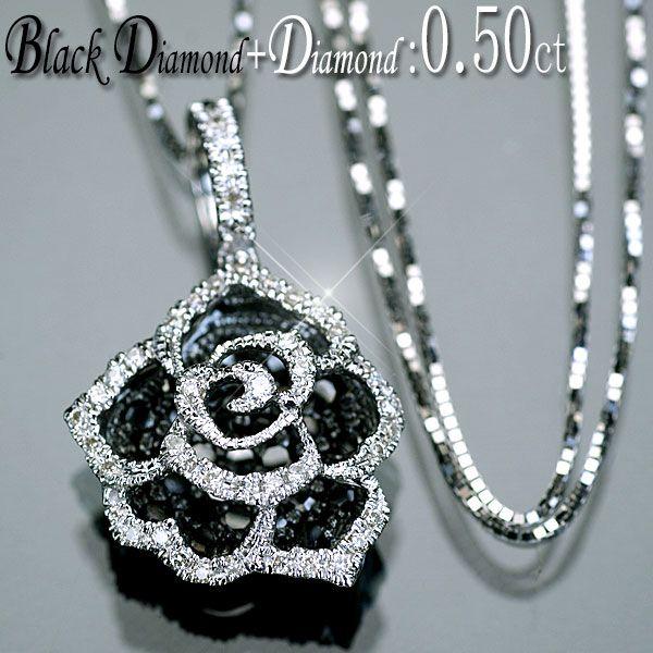 ダイヤモンド ネックレス バラ 薔薇型 K18WG ホワイトゴールド ブラックダイヤ30石/ダイヤ44石 計0.50ct バラ型ペンダント&ネックレス/送料無料