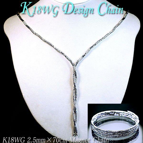 デザインチェーンネックレス兼ブレスレット/アウトレットセール ネックレス/ブレスレット・K18ホワイトゴールド デザインチェーン(マグネットチェーン)太さ2.5mm 長さ70cm