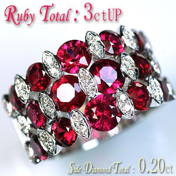 ルビー リング 指輪/K18ホワイトゴールド天然ルビー14石 計3ctUP 天然ダイヤモンド34石計0.20ctリング/送料無料