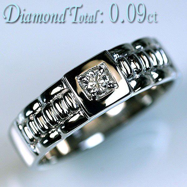 メンズ ダイヤモンド リング Pt900 プラチナ 天然ダイヤモンド 1 石計0.09ct 送料無料