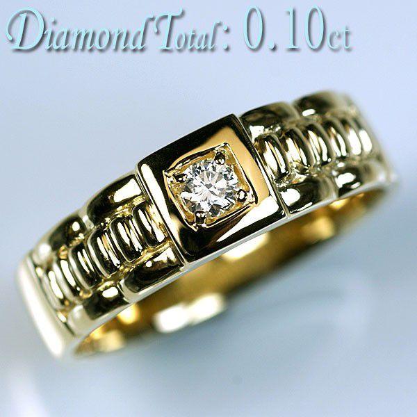 メンズダイヤモンド リング K18 YGイエローゴールド 天然ダイヤモンド 1 石計0.10ct 送料無料