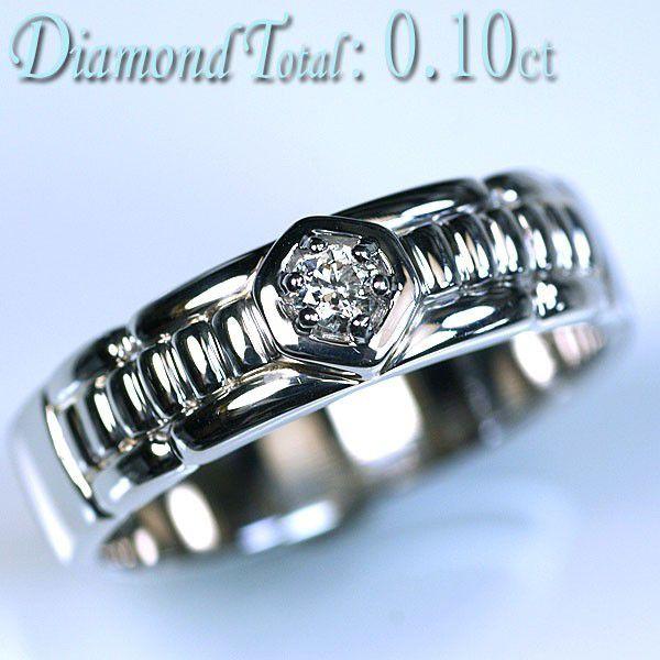 ダイヤモンド リングK18WGホワイトゴールド天然ダイヤモンド 1 石計0.10ct メンズ兼用 送料無料