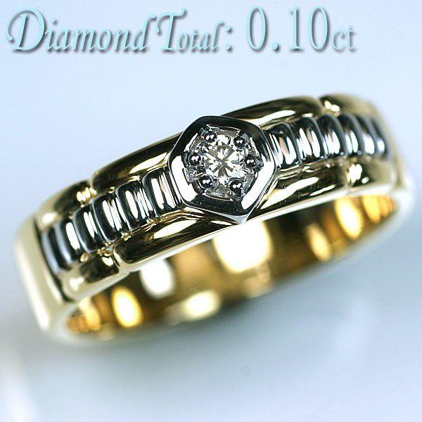 メンズダイヤモンドリングK18YG・Pt900天然ダイヤモンド 1 石計0.10ct 送料無料