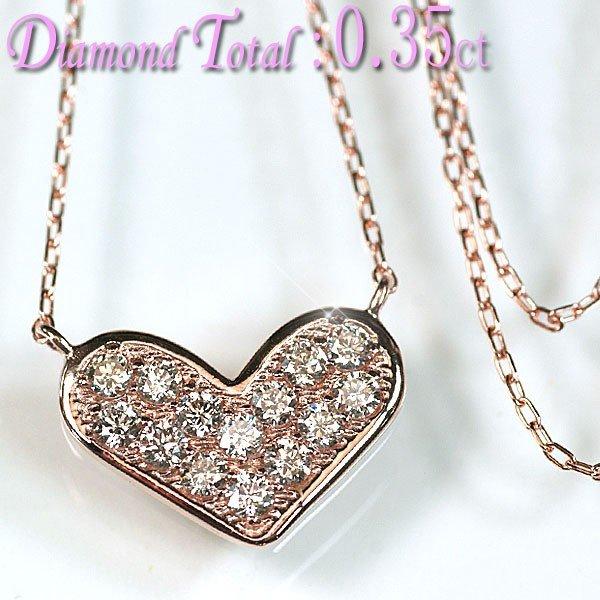 ダイヤモンド・ネックレス K18ピンクゴールド天然ダイヤモンド14石計0.35ctハートデザインペンダント&ネックレス/送料無料