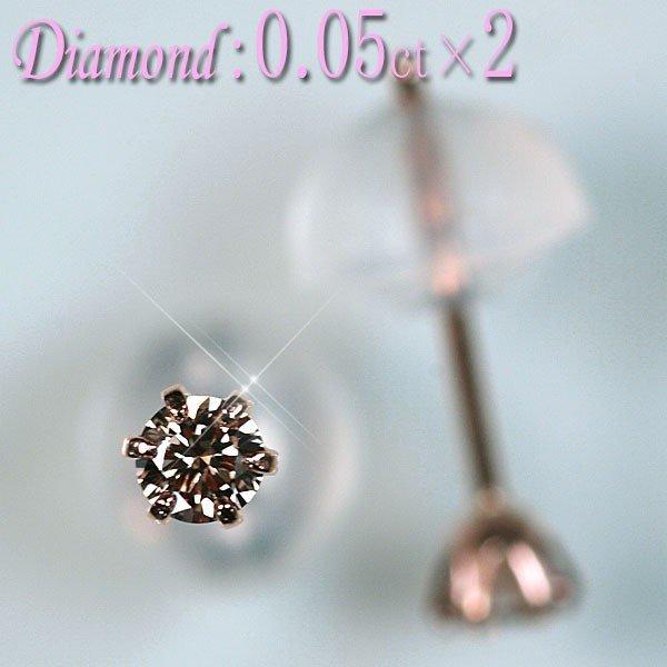 ダイヤモンド・ピアス K18ピンクゴールド天然ダイヤモンド0.05/0.05ctスタッドピアス