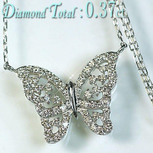 ダイヤモンド・ネックレス K18ホワイトゴールド天然ダイヤモンド56石計0.37ct蝶型デザインペンダント&ネックレス