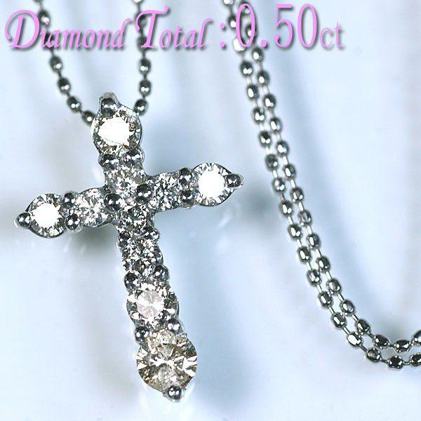 ダイヤモンド ネックレス Pt900天然ダイヤモンド10石計0.50ctクロスペンダント&Pt850ネックレス/送料無料