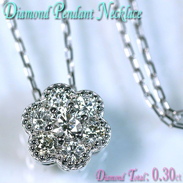ダイヤモンド ネックレス K18WG ホワイトゴールド ダイヤ0.30ct 花型ペンダント&ネックレス/送料無料