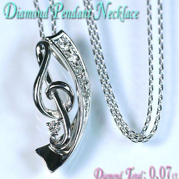 ダイヤモンド ネックレス K18WGダイヤ0.07ctト音記号型ペンダント&ネックレス/送料無料