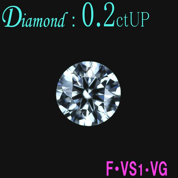天然ダイヤモンドルース 0.2ctUP F・VS1・VG 中宝研グレード付き