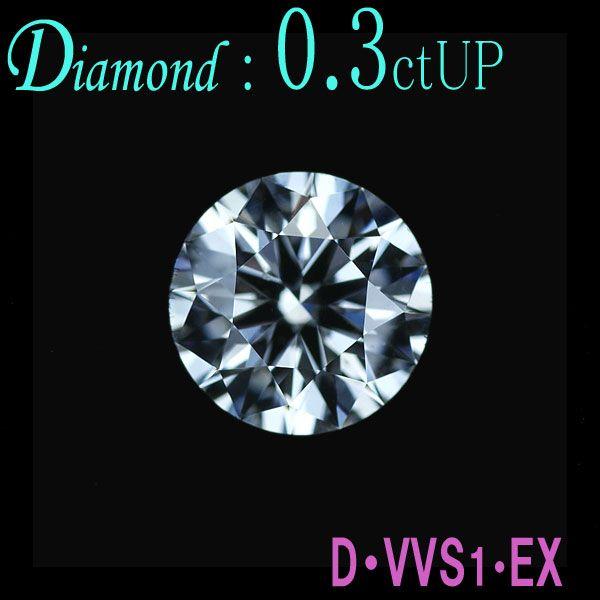 天然ダイヤモンドルース 0.3ctUP D・VVS1・EX 中宝研グレード付き