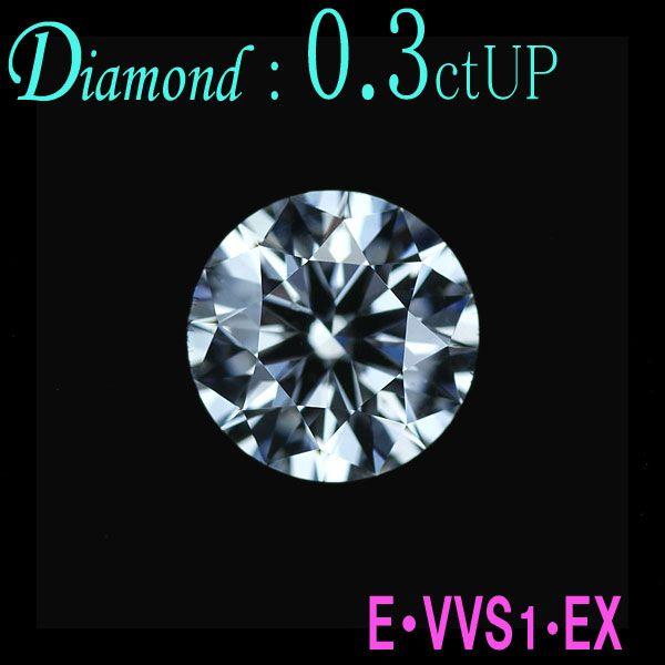 天然ダイヤモンドルース 0.3ctUP E・VVS1・EX 中央宝石研究所グレード付き