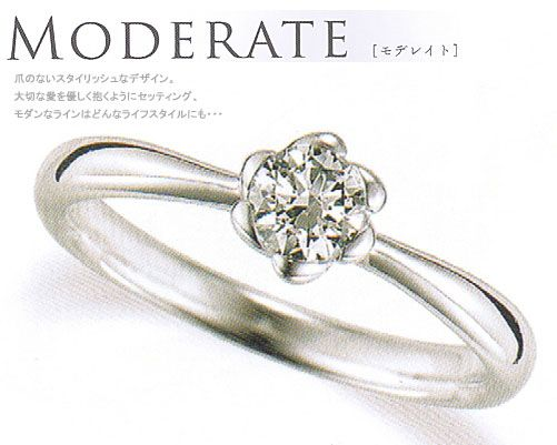 ダイヤモンド リング エンゲージリング 婚約指輪 結婚指輪 Pt900 プラチナ ダイヤモンド モデレイト(中石別売)