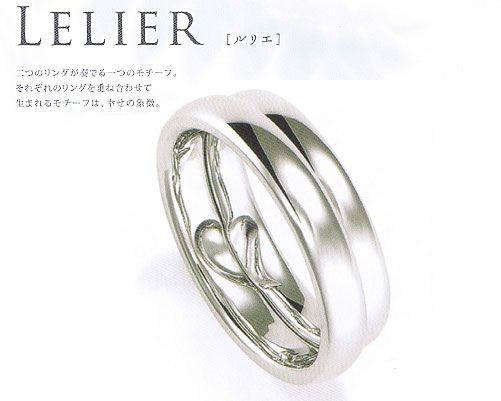 ダイヤモンド リング マリッジリング 婚約指輪 結婚指輪 Pt900 プラチナ ダイヤモンド ルリエ