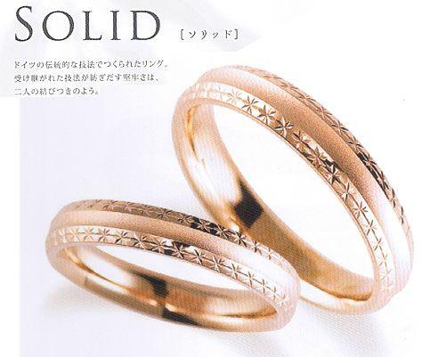 ダイヤモンド リング マリッジリング 婚約指輪 結婚指輪 K18PG ピンクゴールド ダイヤモンド ソリッド