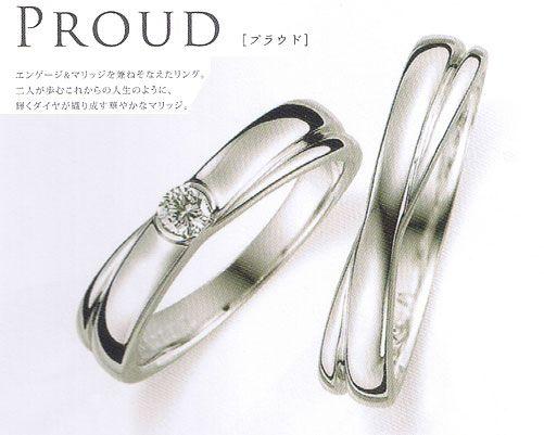 ダイヤモンド リング マリッジリング 婚約指輪 結婚指輪 Pt900 プラチナ ダイヤモンド プラウド