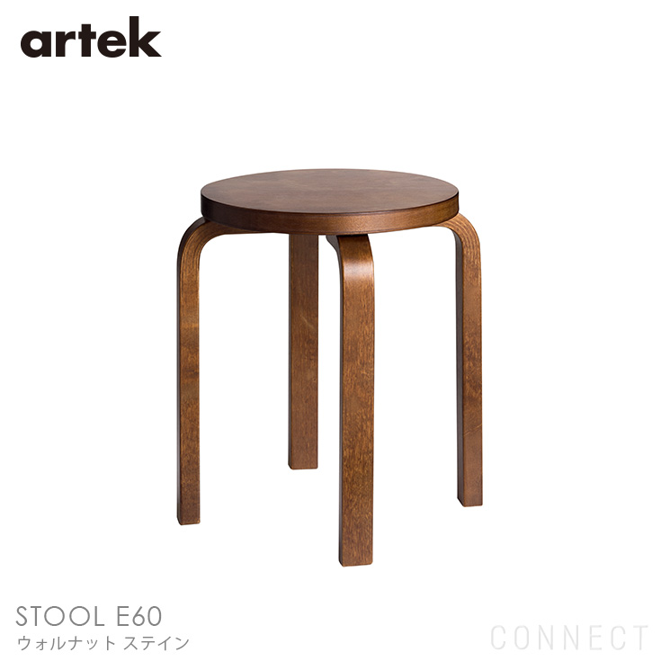 artek(アルテック)/STOOL(スツール) E60 ウォルナット ステイン北欧家具 スツール チェア (送料無料)
