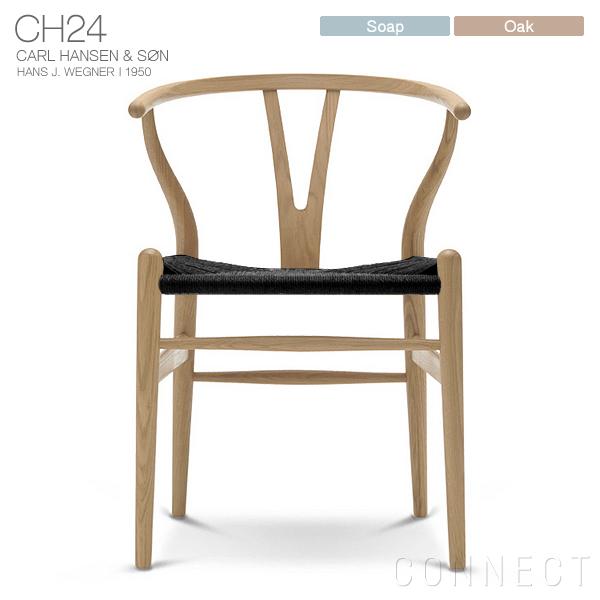 CARL HANSEN & SON (カールハンセン&サン)CH24 / Yチェア (ワイチェア)オーク材・ソープフィニッシュ・ブラックペーパーコード
