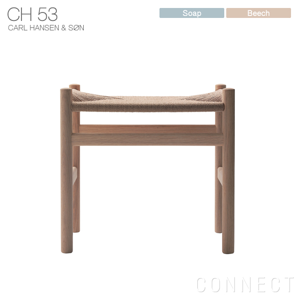 CARL HANSEN & SON (カールハンセン&サン) CH53 / ビーチ材・ソープフィニッシュ