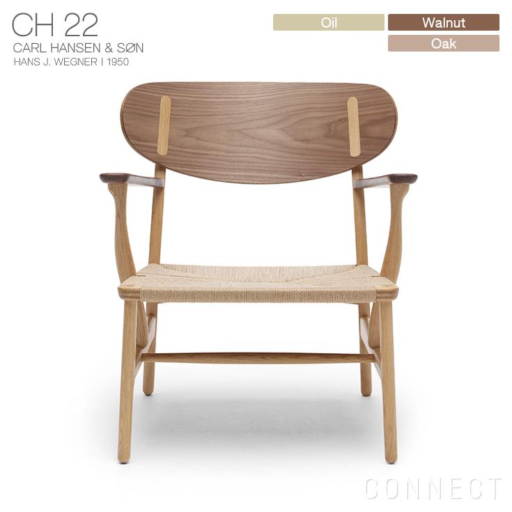 CARL HANSEN & SON (カールハンセン&サン)CH22 / チェア / ウォルナット材・オーク材・オイルフィニッシュ