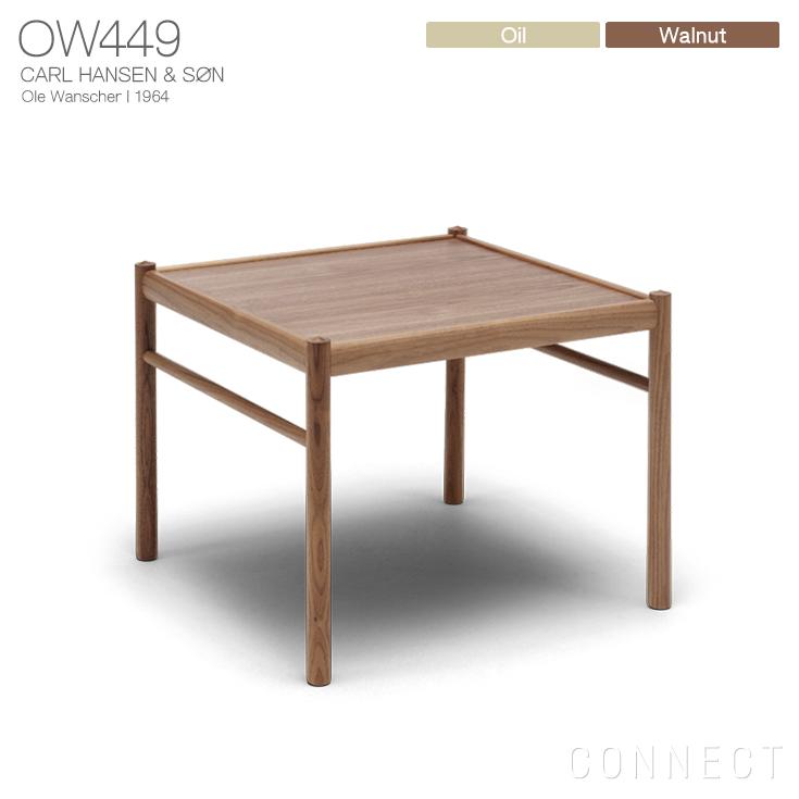 CARL HANSEN & SON (カールハンセン&サン)OW449 / コロニアル・コーヒーテーブル / ウォルナット材・オイルフィニッシュ