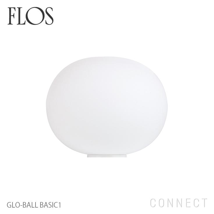 【正規販売店】【送料無料】FLOS(フロス)/GLO-BALL BASIC 1(グローボールベーシック1)