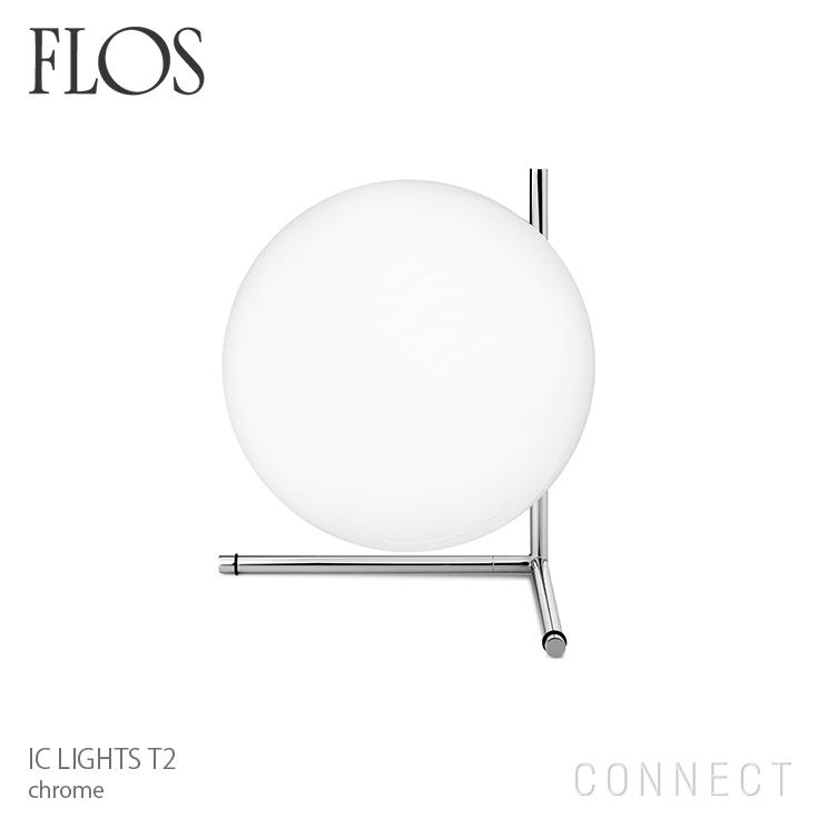 人気急上昇 正規販売店 期間限定特別価格 送料無料 イタリア 照明 インテリア テーブルランプ FLOS IC T2 クローム アイシーライトT2 フロス LIGHTS