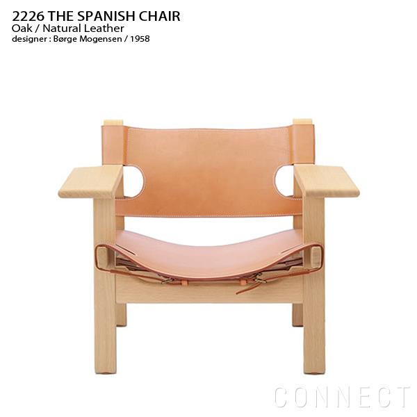 FREDERICIA(フレデリシア)2226 THE SPANISH CHAIR(スパニッシュチェア)オーク材・ナチュラルレザー