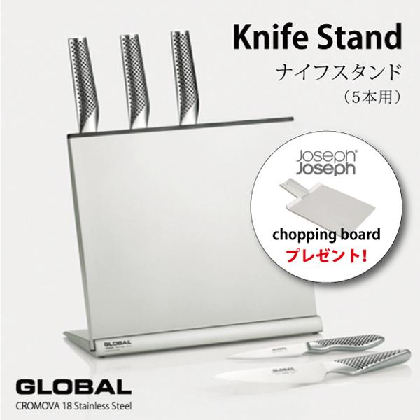 GLOBAL(グローバル) / ナイフスタンド(5本用) [GKS-01] スリムな包丁スタンド 包丁立て (送料無料)